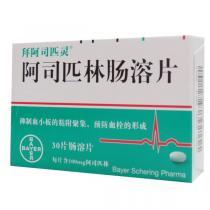 拜阿司匹林阿司匹林腸溶片30片