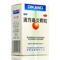 迪康通竅鼻炎顆粒12袋