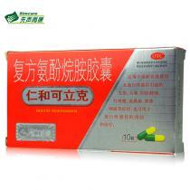 仁和可立克復方氨酚烷胺膠囊10粒