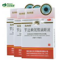 白內停芐達賴氨酸滴眼液8ml