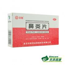 中联鼻炎片36片