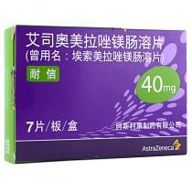 耐信埃索美拉唑鎂腸溶片40mg