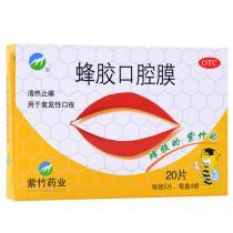 紫竹藥業蜂膠口腔膜20片