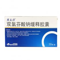英太青双氯芬酸钠缓释胶囊