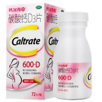 鈣爾奇 碳酸鈣D3片72片孕婦老人兒童補鈣