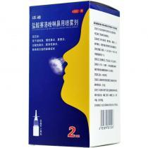 诺通 盐酸赛洛唑啉鼻用喷雾剂10ml