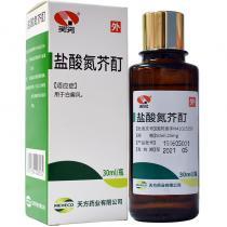 天方鹽酸氮芥酊50ml