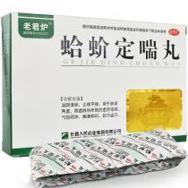 老君炉 蛤蚧定喘丸 6g*6袋(大蜜丸)
