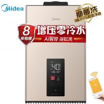 美的(Midea)16升燃气热水器线下同款增压零冷水 智能随温感浴缸洗 手机APP控制JSQ30-16HTS3(天然气)